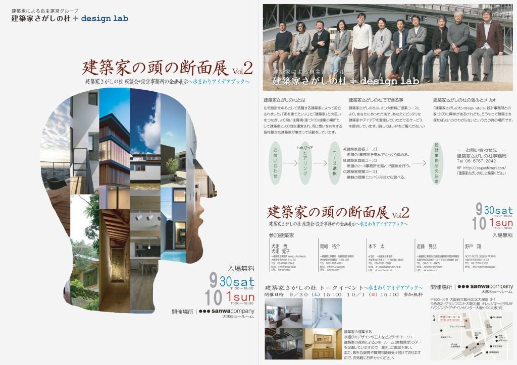 建築家の頭の断面展vol.2