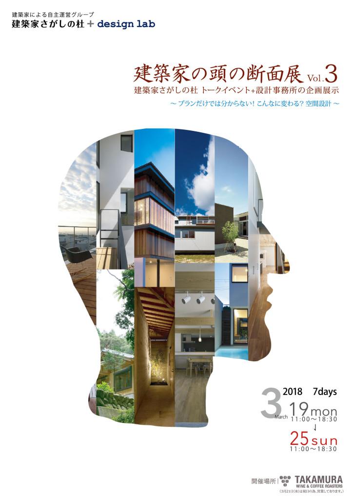 建築家の頭の断面展 vol.3