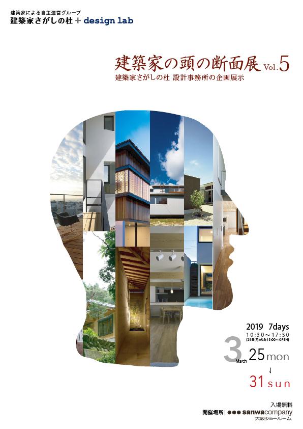 第5回 建築家 頭の断面展・建築相談会 開催