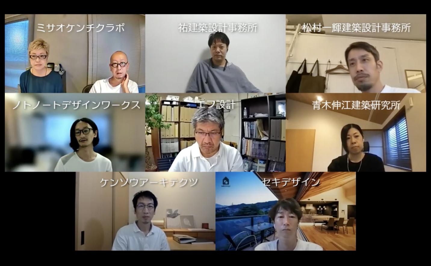 建築家さがしの杜 WEBイベント vol.10